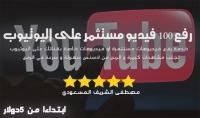 خدمة رفع فيديوهات مستتمرة على اليوتيوب مع السيو