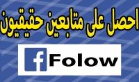 اضافة 4000 متابع على الفيس بوك