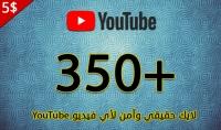 اضافة 350 لايك حقيقي وآمن لأي فيديو يوتيوب