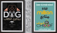 تصميم بوسترات وبنرات دعائية تسويقية واعلانات وأغلفة السوشيل ميديا