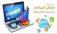 ادخال وتنسيق بيانات لملفات أنواعها وورد واكسل وبوربوينت واكسس