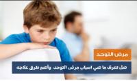 طرق للتكفل و تعليم أطفال التوحد