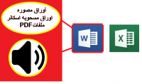 التحويل والكتابه باستخدام word و ادخال البيانات والرسومات البيانيه والتحليل الاحصائي باستخدام Ecel