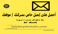 إنشاء بريد إلكتروني احترافي لشركتك موقعك