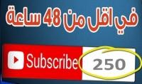 اضافة 250 مشترك لقناتك باليوتوب