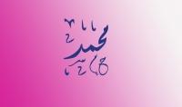 بكتابة اسمك أو اي إسم بالخط العربي المزخرف