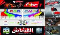 تصميم 4 اعلانات باشكال مختلفه نفس المضمون   تصميم كرت شخصى هديه