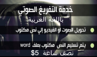 أقوم بتفريغ الملفات الصوتية باللغة العربية إلى ملف وورد سواءً كانت محاضرات دروس برامج.. إلى آخره.