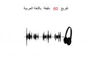 تفريغ ملفات صوت أو فيديو باللغة العربية ساعه كامله مقابل 10$