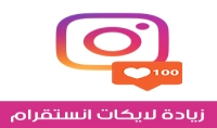 اضافة 200 إعجاب على أي صورة في حسابك على انستغرام