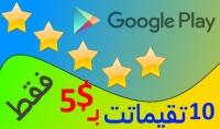10تحميلات و10تقيم 5 نجوم و 10 تعليق لتطبيقك على جوجل بلاي