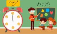 كتابة 3 قصص اطفال ذات حكمة من تاليفي باللغة العربية