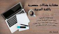 إعداد 4 مقالات إحترافية باللغة العربية الفصحى  quot;اسعار خاصة للتعاملات المستمرة quot;