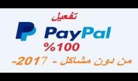 اقدم لك تفعيل حسابك paypal ببطاقة فيزا