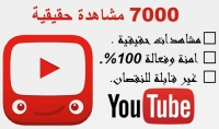 إضافة لكـ 7000 مشاهدة حقيقية لفيديو لكـ بجودة عالية وآمنة