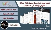 تصميم وتطوير موقع شخصي او سيرة ذاتية بشكل احترافى