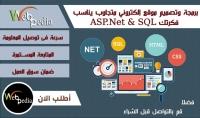 برمجة وتصميم موقع إلكتروني متجاوب يناسب فكرتك ASP.Net  amp; SQL
