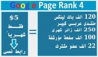 اجعل موقعك فى قمة نتائج محركات البحث واكسب باك لينك seo من موقع 4 بيج رانك جوجل