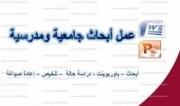 عمل ابحاث في كافة المواضيع والاقسام بالعربية او الاتجليزية كل 4 صفحات= 5 دولار