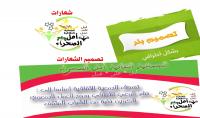 تصميم شعارات أ و بنرات أو بطاقات شخصية