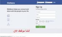 سوف اقوم بانشاء مواقع تواصل اجتماعى شبيه بالفيسبوك وتوتيررابط التوثيق بسعر 10$ دولار فقط