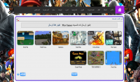إنشاء مدونة فلاش 1250 لعبة هدية