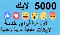 5000 لايك لمنشوراتك في الفيس بوك