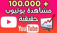 3000 مشاهده لاي فيديو على قناتك مقابل 5 دولار