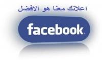 عمل اعلان على صفحتين فيس بوك عدد المعجبين ثلاثه مليون و نصف و اخرى 750 000 معجب