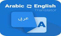 ترجمة جميع أنواع النصوص من الإنجليزية إلى العربية بإحترافية تامة.