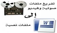 تحرير مختلف أنواع الملفات العربية من صوتية أو فيديو إلى كتابية أو ورقية إلى وورد أو PDF