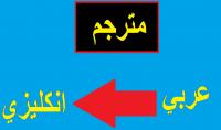 اترجم لك 300 كلمة من الإنجليزية للعربية ب5 دولار في 2 ساعة