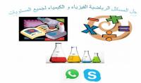 حل المسائل الرياضية الفيزياء و الكيمياء لجميع المستويات الدراسية و الواجبات