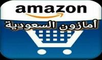 شراء المنتجات من امازون و ارسالها لك