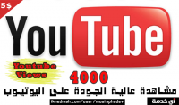 4000 مشاهدة عالية الجودة على اليوتيوب لا تضر بادسنس