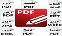 تحويل ملفات ال pdf من والى ال word وكل الصيغ المختلفة فقط 5$   25 ملف