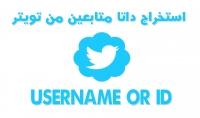 استخراج داتا متابعين تويتر من خلال هاش تاج او من خلال مجال معين