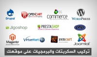 اقوم بتركيب اي سكربت او برمجية php تختاره على موقعك