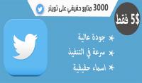 اضافة 3000 متابع من جميع دول العالم لحسابك على تويتر