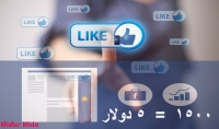 1500 معجب عربي حقيقي لصفحتك علي الفيسبوك