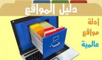 نشر موقعك في 80 دليل مواقع  دو فلو