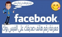 أستخراج 100 رقم هاتف برايفت لآى أشخاص تحددهم على الفيسبوك