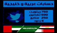 750 ريتويت و 500 تفضيل و 250 متابع و 5 ردود حسابات عربية و خليجية حقيقية 5 دولار