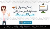 حملات اعلانية لمنشورك موقعك صفحتك على الفيس بوك