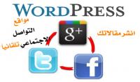 قم بأضافة مقالاتك تلقائياً على الفييس بوك   تويتر   جوجل بلس