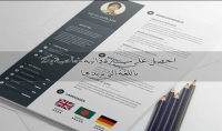 كتابة السيرة الذاتية باللغة العربية و الانجليزية ولغات متعددةحسب اللغة الدولة