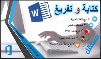 كتابة و تفريغ أزيد من 3000 كلمة في word أو exel أو أي برنامج آخر بجودة و دقة و تنسيق و ضمانك لخدمة مميزة و بسعر مناسب.