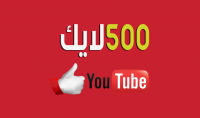500لايك لفديو تختاره على اليوتيوب ب 5دولار فقط