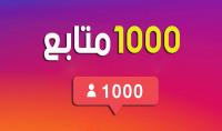 1000متابع انستغرام لحسابك فقط ب 5دولار