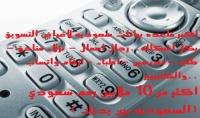 أعطائك أكثر من 10 ملايين رقم سعودى مصنفين للتسويق